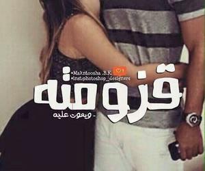 iraq, بنوتات, and حياتي image