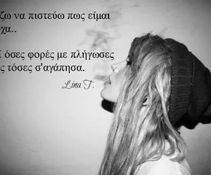 black and white, greek, and quotes image