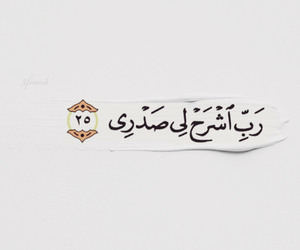 quran, verse, and يارب  image