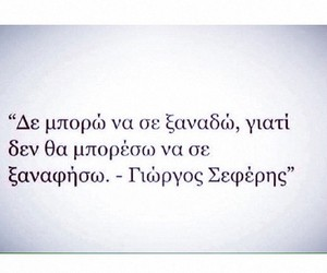 distance, greek, and quotes image