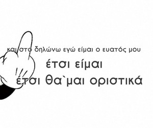 stan, greek quotes, and σου image