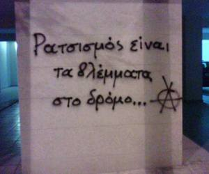 greek, racism, and greek quotes image
