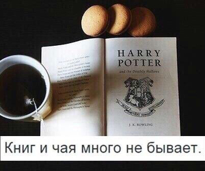 book, tea, and harry potter image
