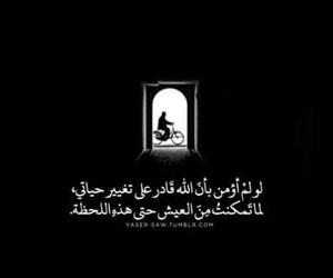 اذكار, يا الله, and مقتبسات image