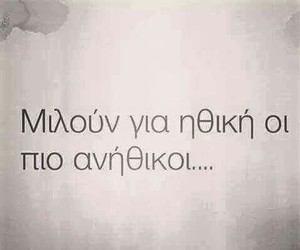 greeks and quotes image