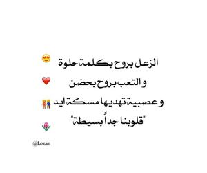 arabic, ايد, and التعب image