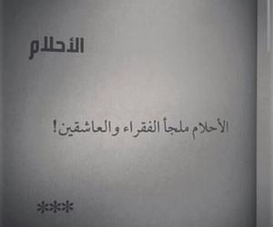 حُبْ, كلمات, and احﻻم image