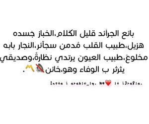 صديق, خيانة, and اقتباسات اقتباس عربي كوين image