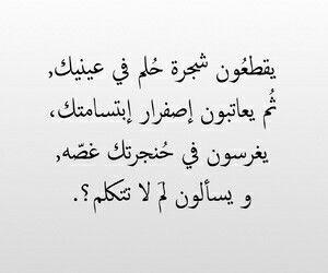 ﻋﺮﺑﻲ, arabic, and ﺍﻗﺘﺒﺎﺳﺎﺕ image