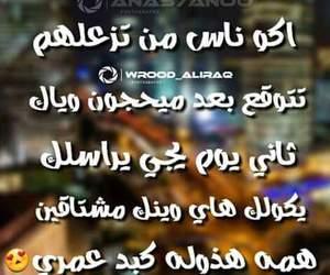 تحشيش عراقي, اكو ناس, and كبد عمري image