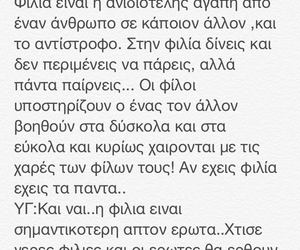 friendship, greek, and greek quotes image