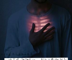 استغفرالله, اقتباس, and ﺭﻣﺰﻳﺎﺕ image