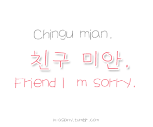 friend, korean, and quotes image