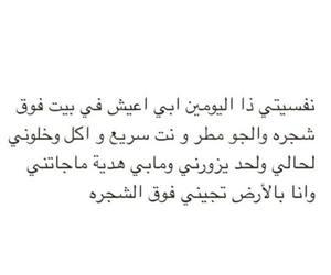 arabic, hahahaha, and بيت image