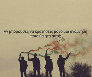 quotes and γρεεκ image