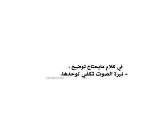 arabic, text, and words image
