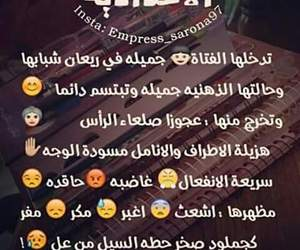 جميلة, عجوز, and تحشيش عراقي image
