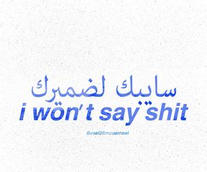 arabic, Lyrics, and shit happens image