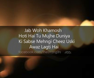 poetry, urdu, and quotes image