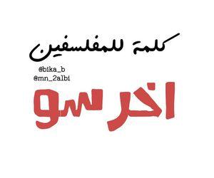 instagram, mn_2albi, and bika_b image