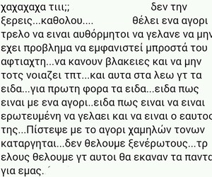 fall in love, greek quotes, and ερωτας image