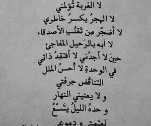 عربي, ليل, and رحيل image