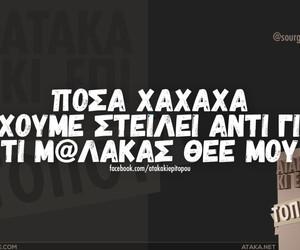 funny, greek, and xaxaxa image