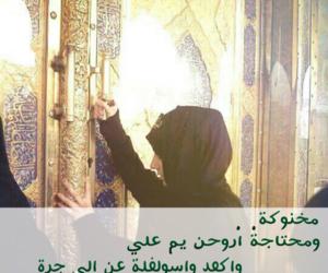شيعة, محجبات, and رمزيات بنات image