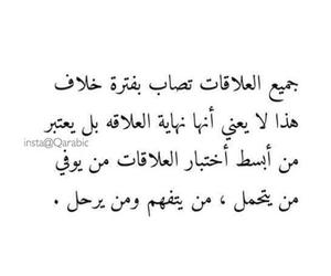 عربي, اختبار, and رحيل image