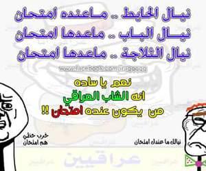 تحشيش عراقي, الشاب العراقي, and امتحان image