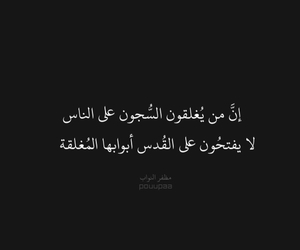 arabic, palestine, and quotes image