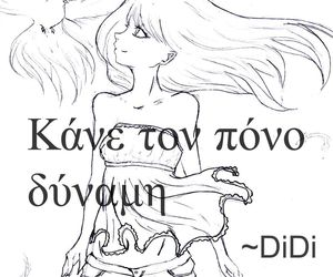 greek greekquotes quotes image