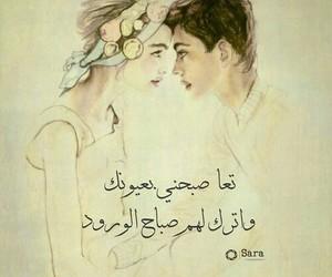 صباح الخير and صبحني image