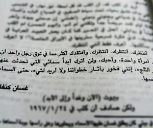 رواية, اعتراف, and اقتباس image