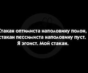 black white, russian language, and egoist image