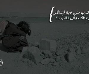 صديقتي, موتً, and by:froo7aaaa image