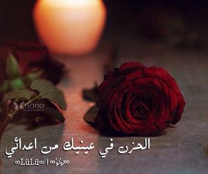 arabic, بالعربي, and عبارات image