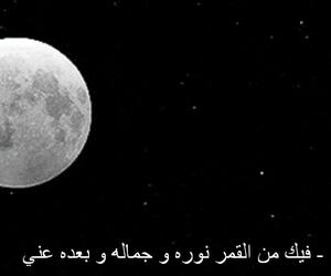 arabic, black, and moon image