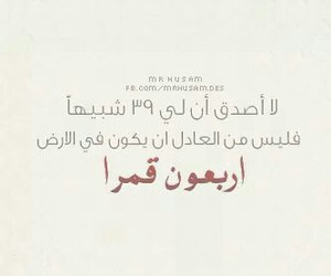 arabic, text, and اشعار image