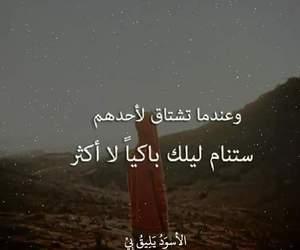 رحيل, فِراقٌ, and ﺣﺰﻳﻦ image