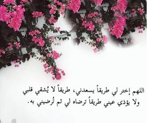 دُعَاءْ, اسﻻم, and اللهمٌ image