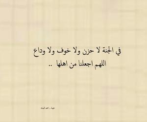 صلاه, جنه, and وداع image