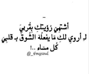 شوق, قلبي, and اقتباس image