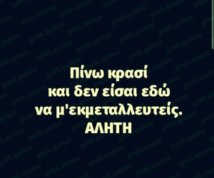 greek quotes, κρασί, and σε θελω image