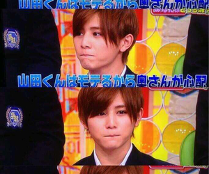 hey!say!jump and yamada ryosuke image
