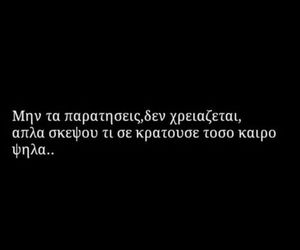 black and white, greek, and greek quotes image