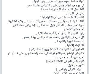 بر الوالدين, قرآن كريم, and الأم image