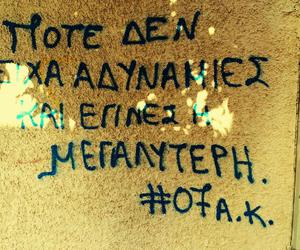 07, greek, and quotes image