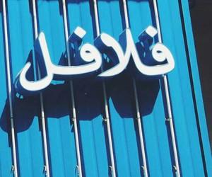 arabic, Logo, and ﻋﺮﺑﻲ image
