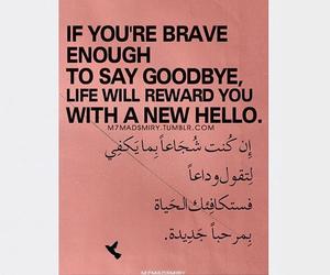 ﻋﺮﺑﻲ, arabic, and goodbye image